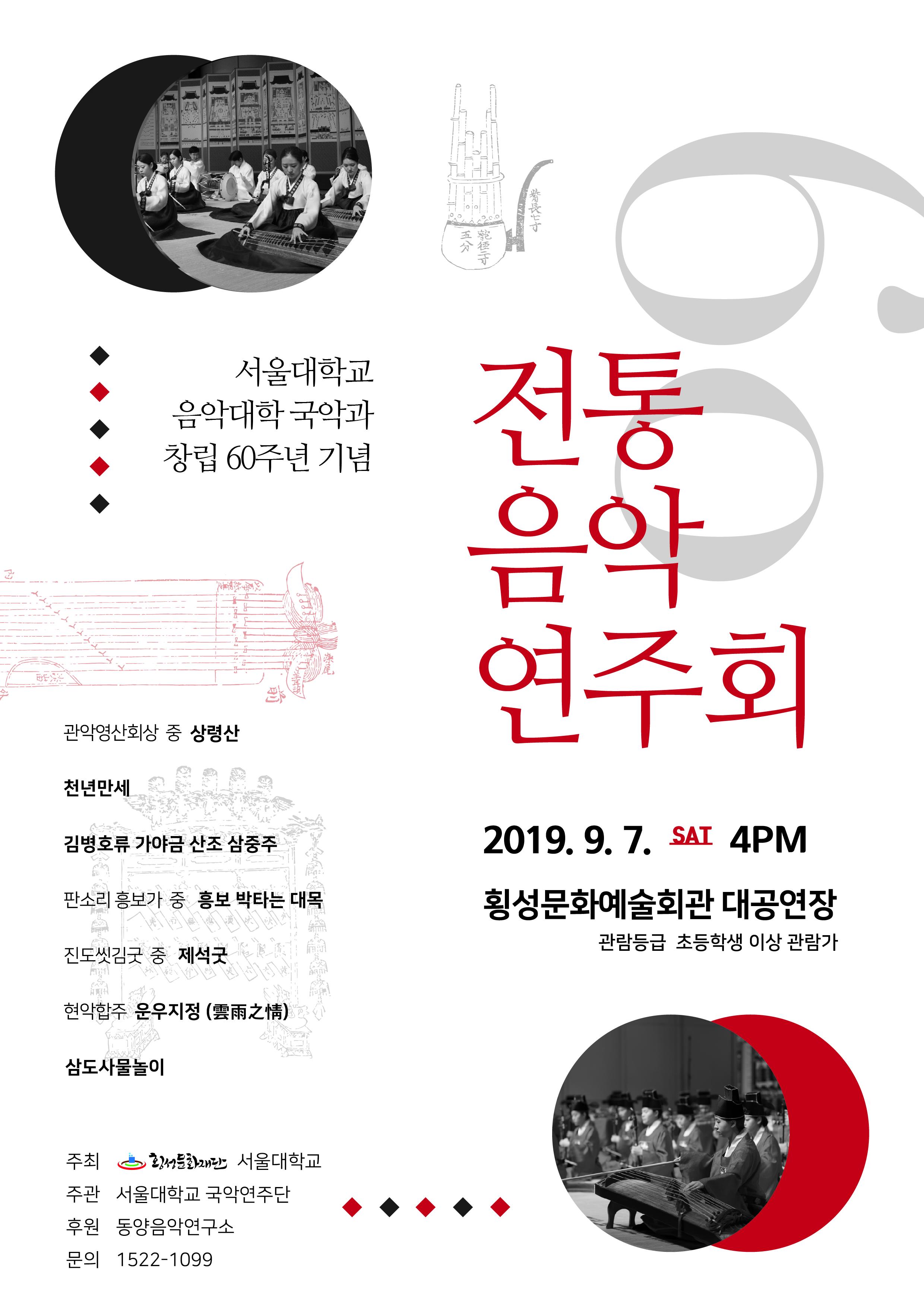 서울대학교 전통음악연주회