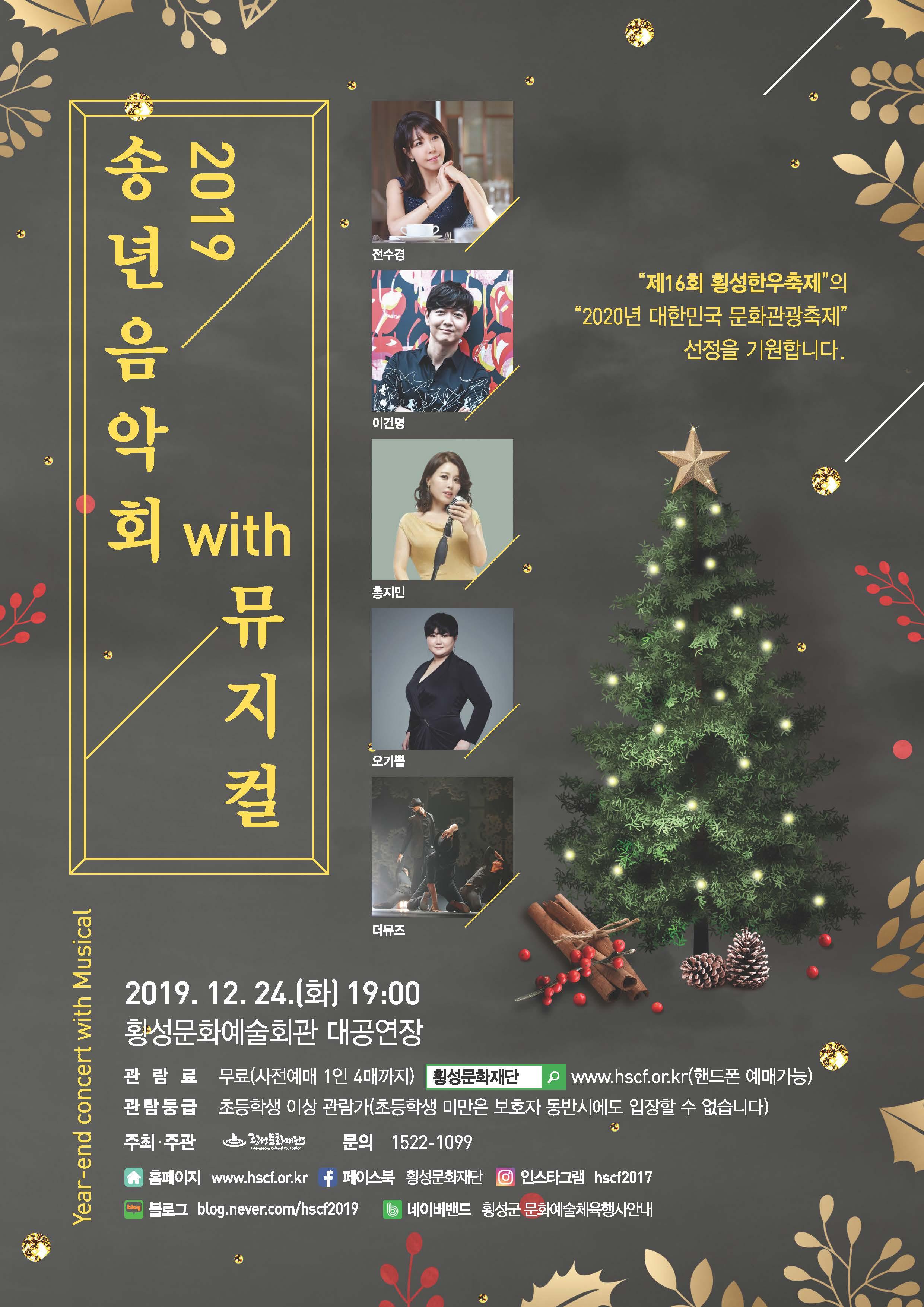 2019 송년음악회 with 뮤지컬