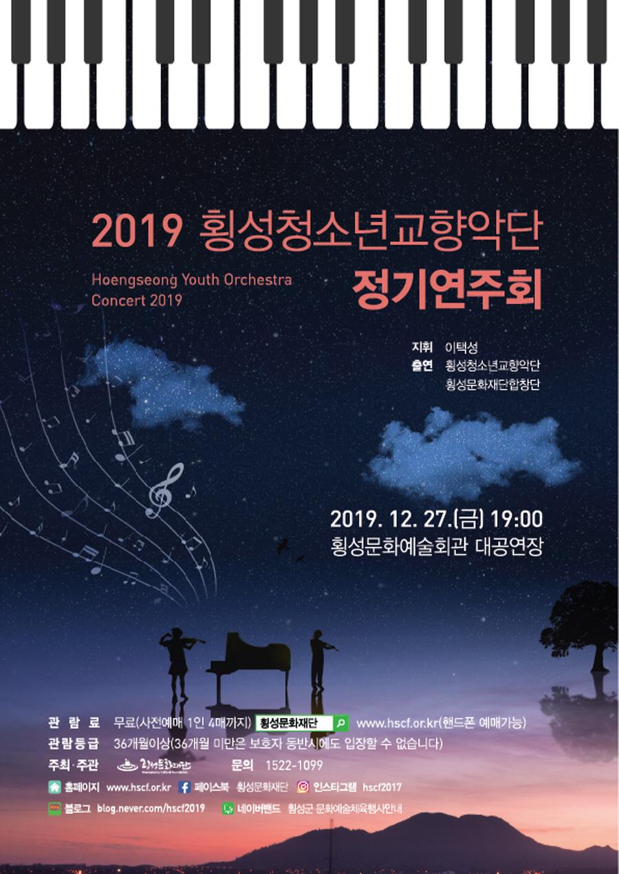 2019 횡성청소년교향악단 정기연주회